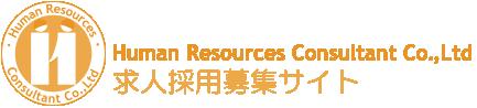 HRC採用サイト | 広島の人事コンサルティング会社 ヒューマンリソースコンサルタントの採用ホームページ