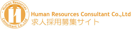 HRC採用サイト | 広島の人事コンサルティング会社 ヒューマンリソースコンサルタントの求人ホームページ